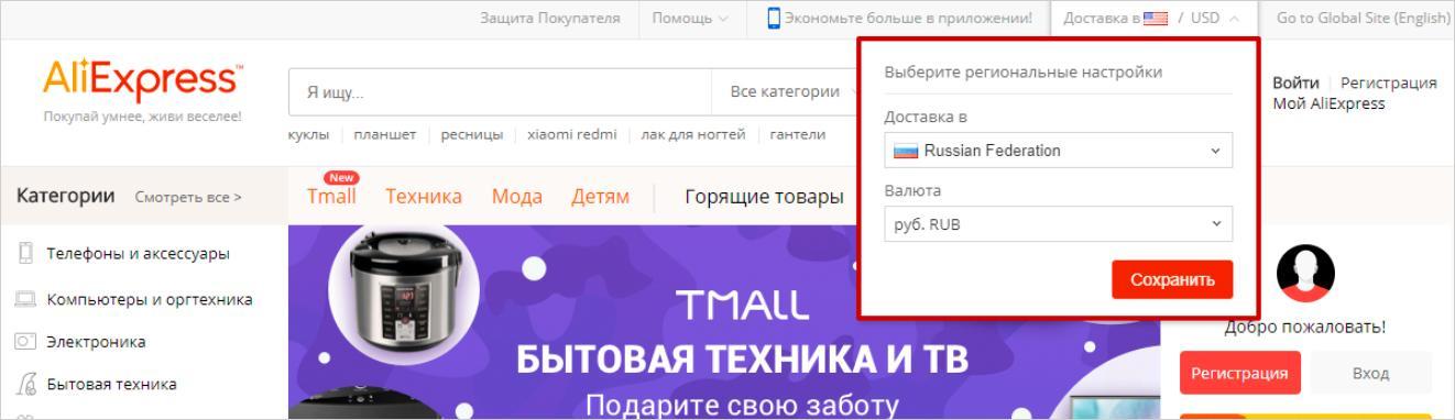 выбор страны и валюты на AliExpress