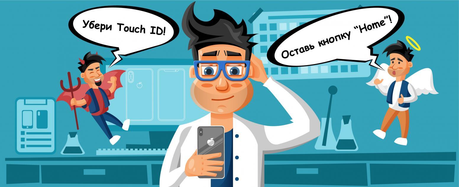 Новый Айфон: ожидания и реальность