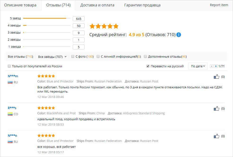 рейтинг и отзывы продавца в AliExpress