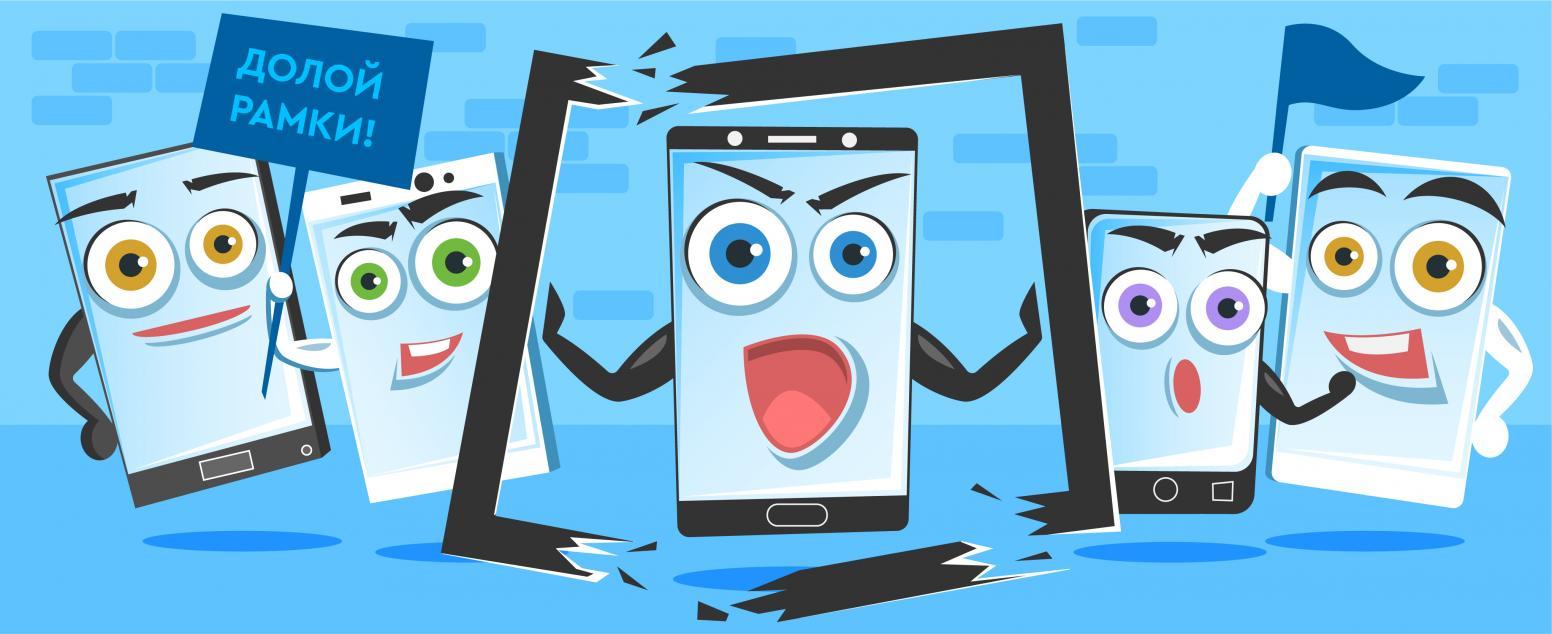 Долой рамки: 5 смартфонов с безрамочным дисплеем