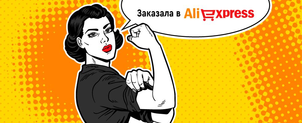 10 лайфхаков, как покупать в AliExpress