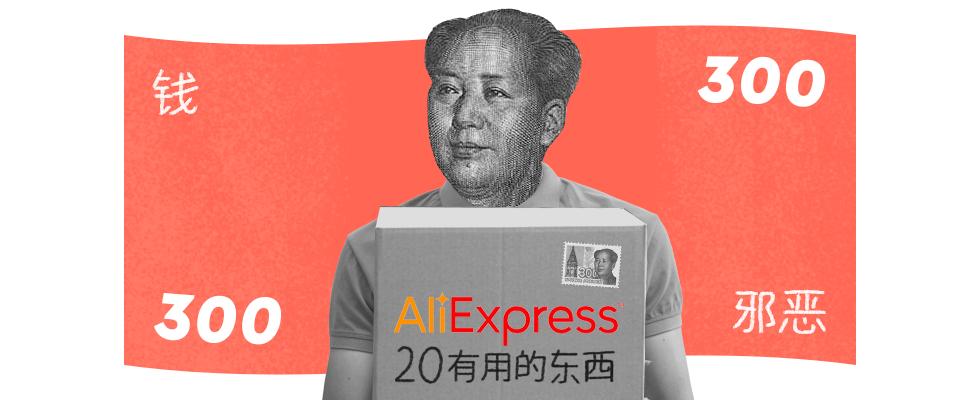 20 мелочей из AliExpress до 300 рублей на все случаи жизни