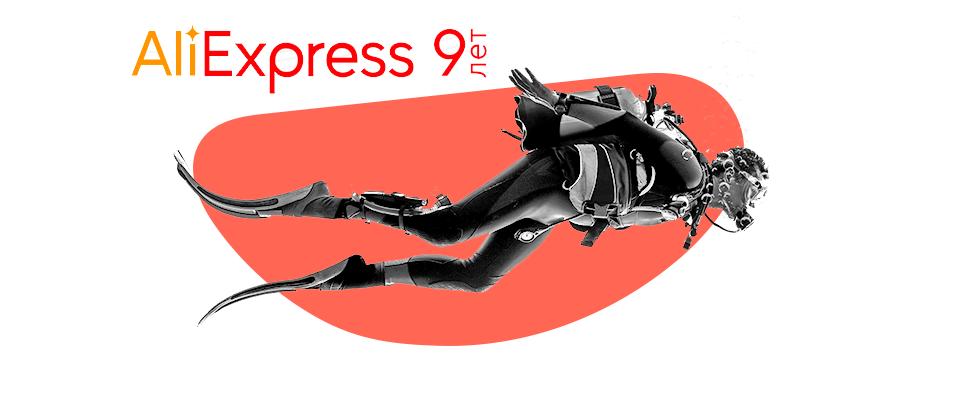 9 лет AliExpress: как покупать на распродаже и не попасться на трэш