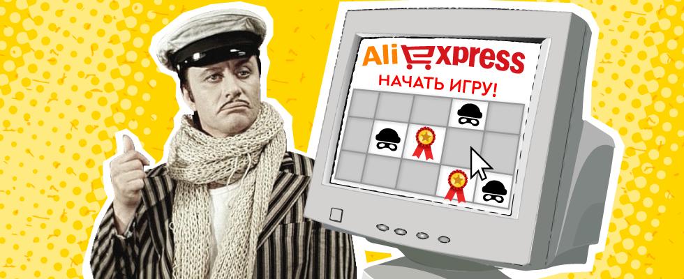 Как найти надежного продавца на AliExpress