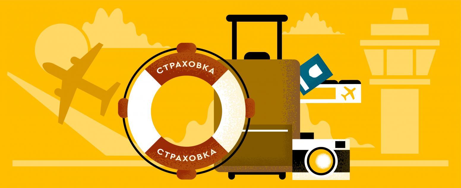 Туристическое страхование-онлайн с сервисом Cherehapa