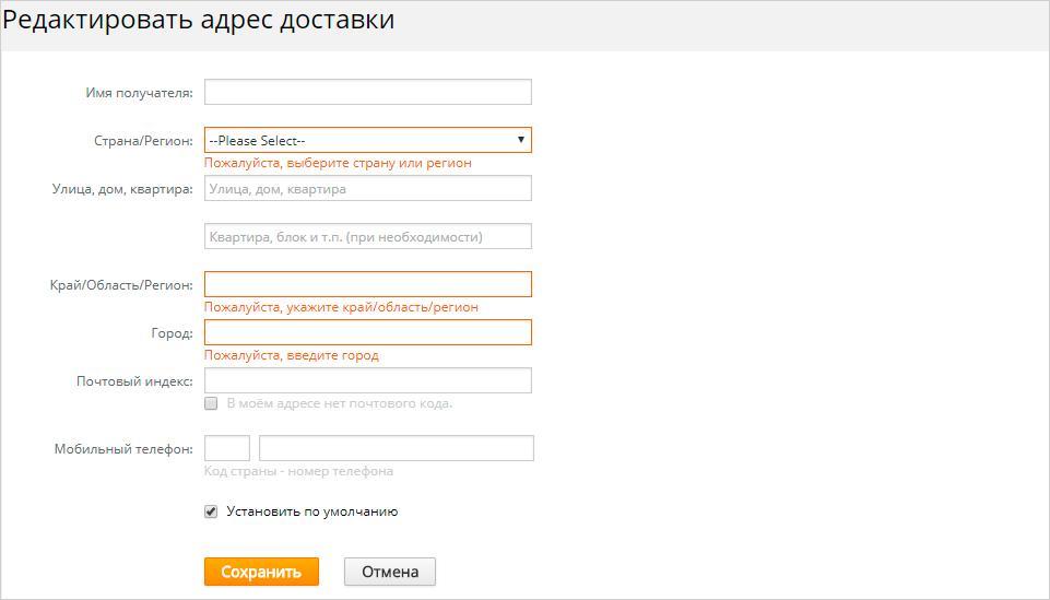 как редактировать адрес доставки в AliExpress