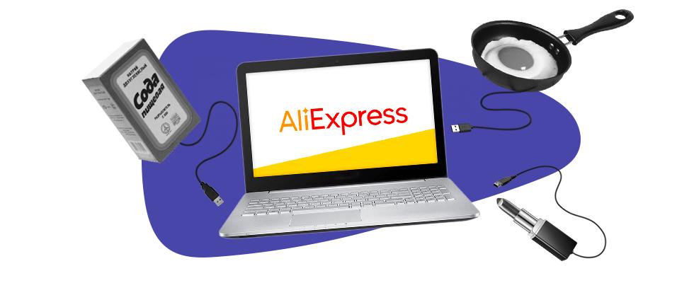 7 самых необходимых аксессуаров для ноутбука с AliExpress