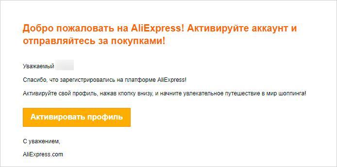 активация профиля на AliExpress