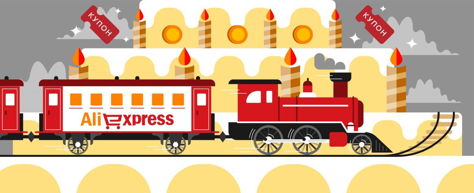 8 лет AliExpress: чего ожидать от распродажи?